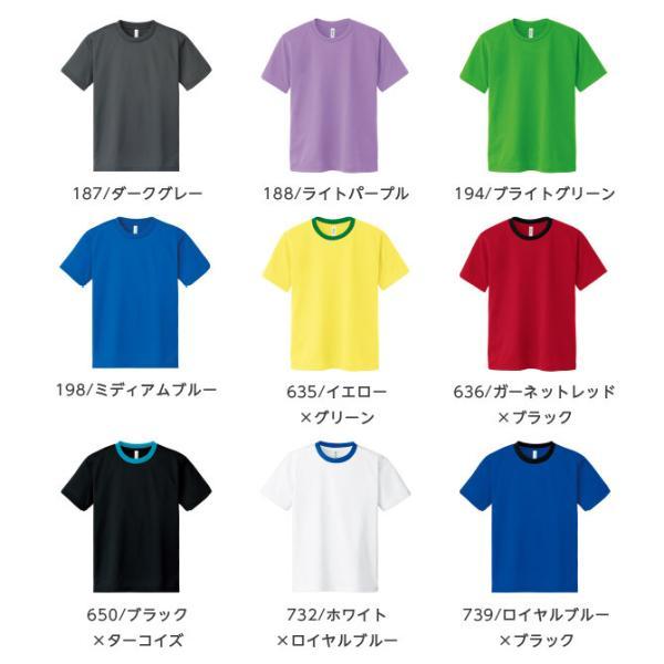 Tシャツ キッズ 半袖 無地 吸汗速乾 glimmer グリマー 4.4オンス ドライTシャツ grafit 17