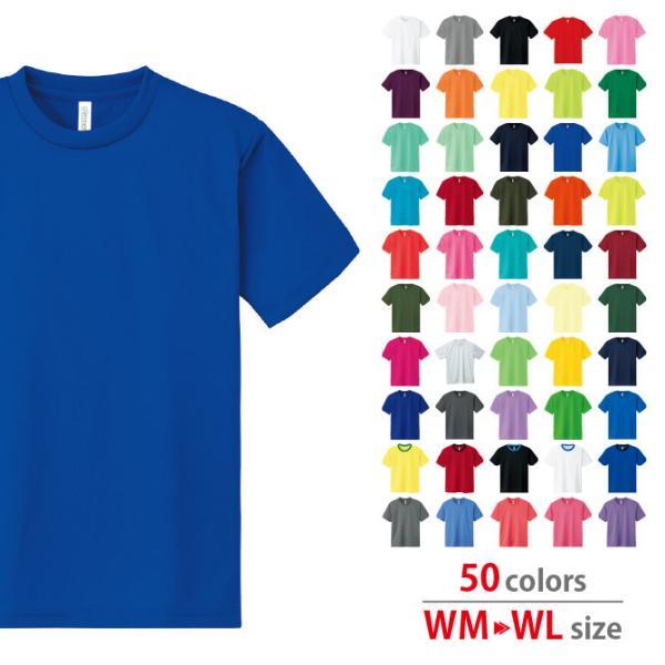 Tシャツ レディース 半袖 無地 吸汗速乾 スポーツ おしゃれ glimmer(グリマー) 4.4オンス ドライTシャツ 00300-ACT|grafit