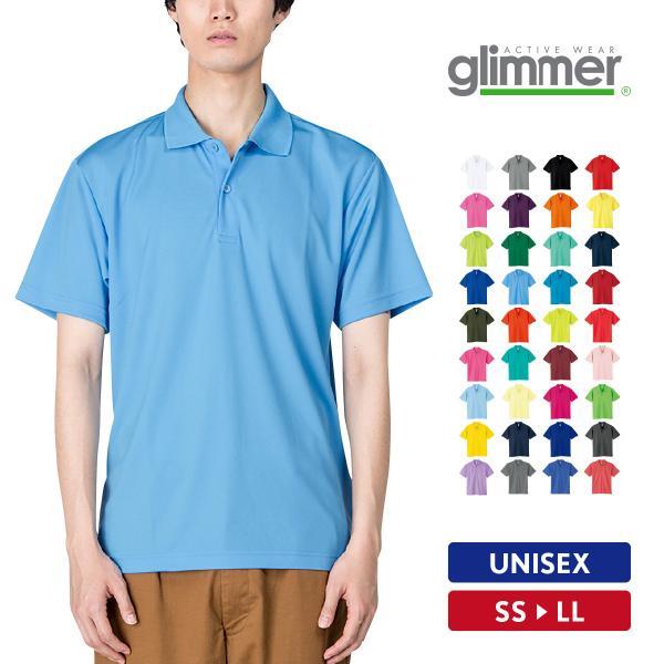 ポロシャツ メンズ 半袖 吸汗速乾 無地 glimmer(グリマー) 4.4オンス ドライポロシャツ(ポケット無し) 00302-ADP|grafit