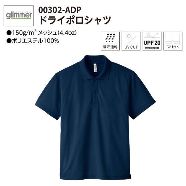 ポロシャツ メンズ 半袖 吸汗速乾 無地 glimmer(グリマー) 4.4オンス ドライポロシャツ(ポケット無し) 00302-ADP|grafit|02