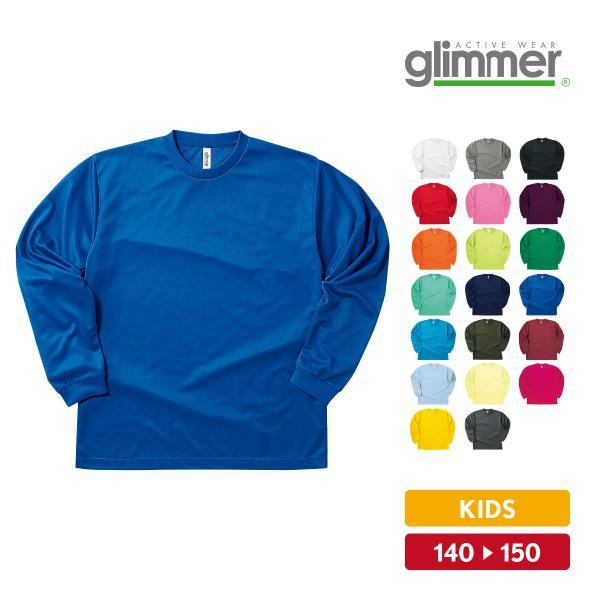 Tシャツ キッズ 半袖 無地 吸汗速乾 おしゃれ glimmer(グリマー) 4.4オンス ドライロングスリーブTシャツ 00304-ALT|grafit
