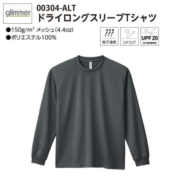 Tシャツ キッズ 半袖 無地 吸汗速乾 おしゃれ glimmer(グリマー) 4.4オンス ドライロングスリーブTシャツ 00304-ALT|grafit|02