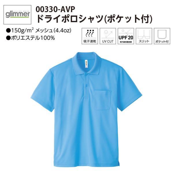 ポロシャツ メンズ 半袖 吸汗速乾 無地 glimmer(グリマー) 4.4オンス ドライポロシャツ(ポケット付き) 00330-AVP grafit 02