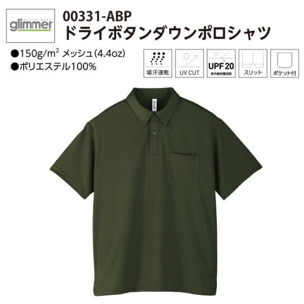 ポロシャツ メンズ 半袖 ボタンダウン 吸汗速乾 ゴルフ スポーツ 無地 glimmer グリマー 4.4オンス ドライボタンダウンポロシャツ(ポケット付き) 00331-ABP|grafit|02
