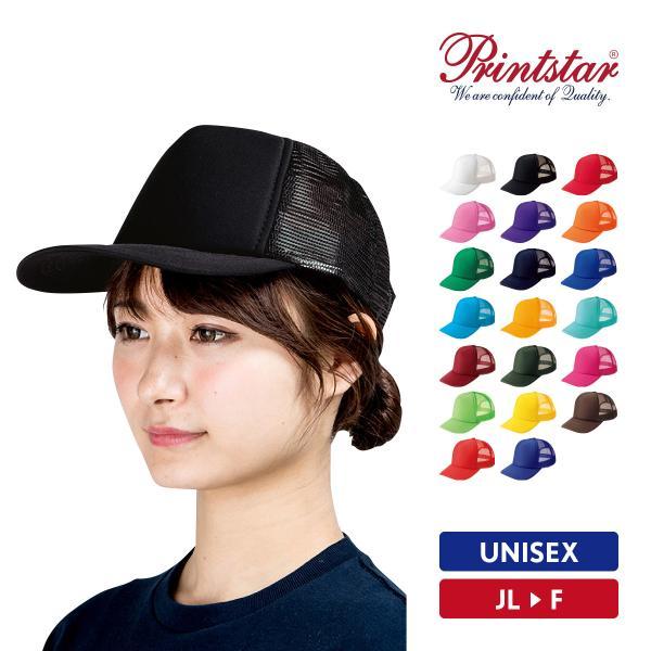 キャップ メンズ 帽子 メッシュ 無地 Printstar(プリントスター) イベントメッシュキャップ 00700-EVM|grafit