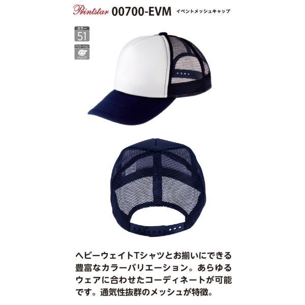 キャップ メンズ 帽子 メッシュ 無地 Printstar(プリントスター) イベントメッシュキャップ 00700-EVM|grafit|02