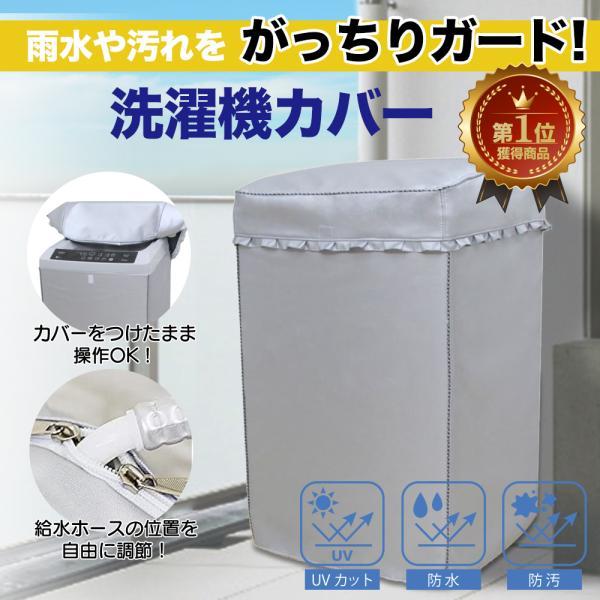 洗濯機カバー屋外防水日焼け止め洗濯機カバー全自動式厚い丈夫シルバー人気