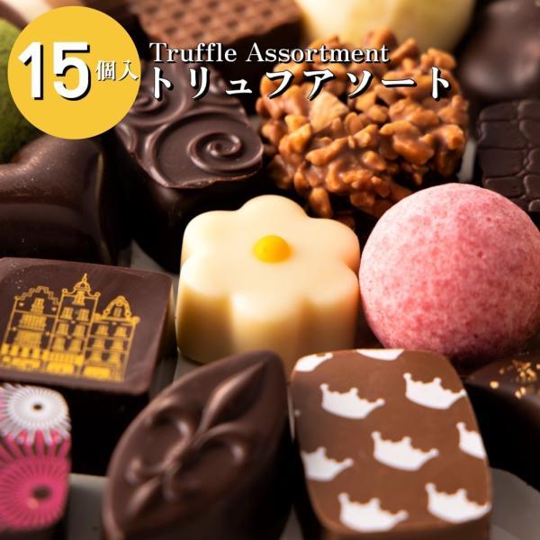 母の日2021お菓子ギフトプレゼントチョコ詰め合わせベルギー高級チョコレートトリュフアソート15個入