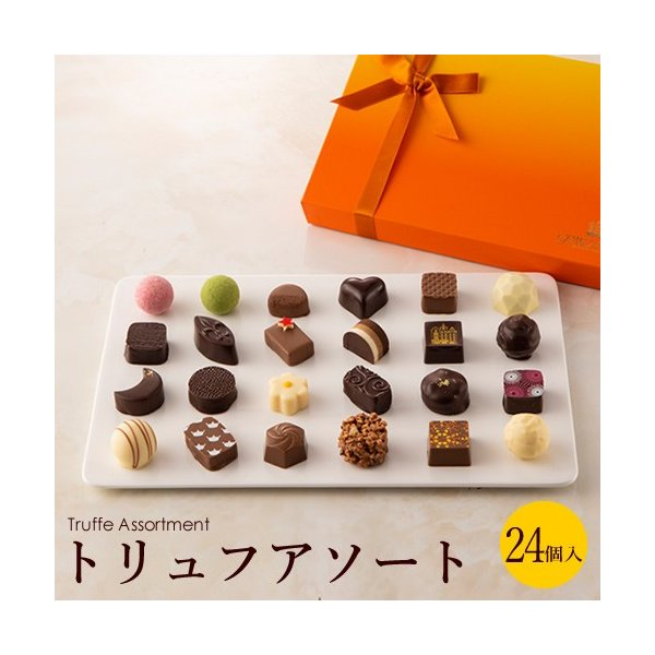 母の日2021お菓子ギフトプレゼントチョコ詰め合わせベルギー高級チョコレートお返しお菓子トリュフアソート24個入