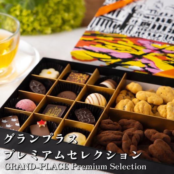 母の日2021プレゼントお菓子詰め合わせギフトピーカンナッツチョコチョコレートグランプラスプレミアムセレクション
