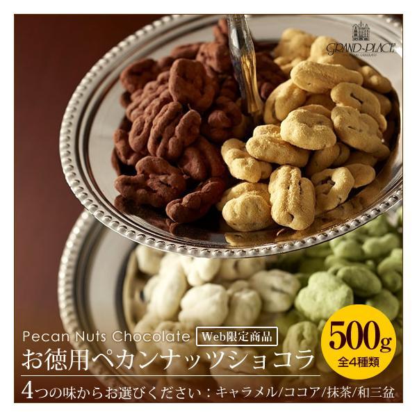 大容量お菓子業務用プレゼントピーカンナッツチョコチョコレートプチギフトお徳用ペカンナッツショコラ500g