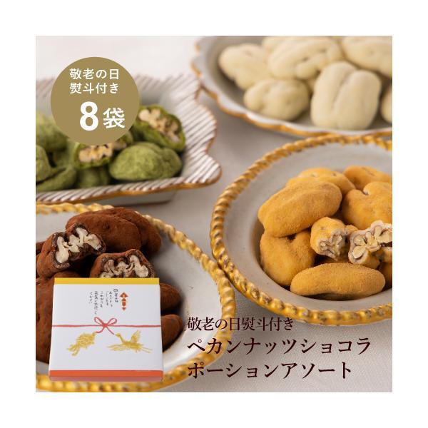 母の日2021ギフトプレゼントピーカンナッツチョコチョコレートお菓子ギフト ペカンナッツショコラポーションアソート8袋入 母の日