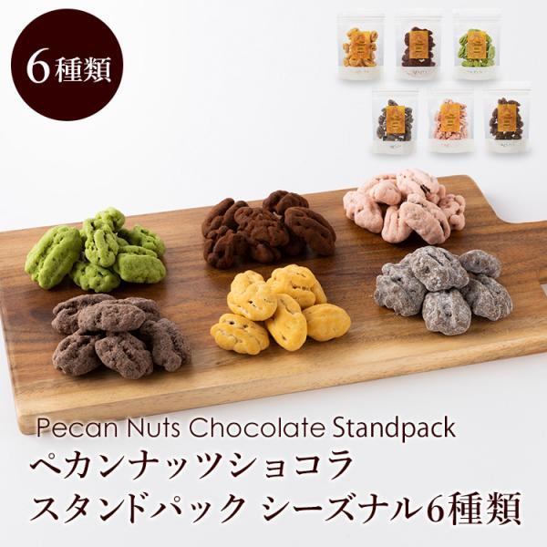 ギフトお取り寄せお菓子ピーカンナッツチョコお試し福袋ペカンナッツショコラ6種セット