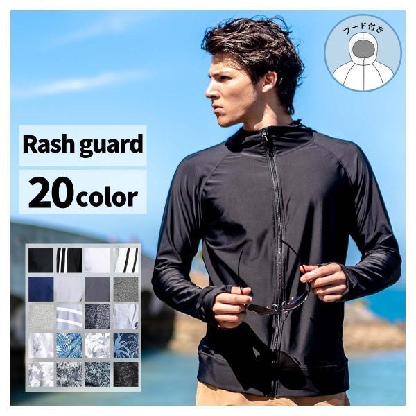 ラッシュガードメンズファスナーポケット付き水着パーカーラッシュパーカーフード長袖UPF50+UVカット
