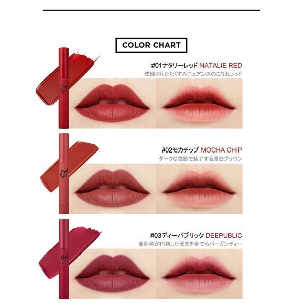 クリオ マッド マット ティント CLIO MAD MATTE LIP TINT 4.5ml 韓国コスメ 韓国リップ CLIOリップ リップ ティント リップティント|grandpark|08