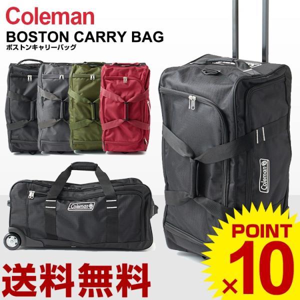 スーツケース コールマン (Coleman コールマン ボストンキャリーバッグ・14-11) 65cm Coleman ソフトキャリー キャリーバッグ キャリーケース|grandplace
