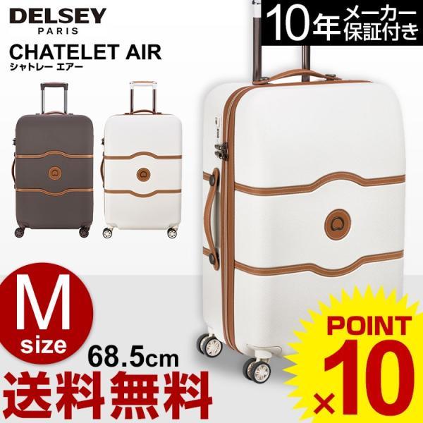 デルセー DELSEY スーツケース CHATELET AIR シャトレーエアー キャリーケース Mサイズ 68.5cm ビジネス 出張 オシャレ おしゃれ かわいい