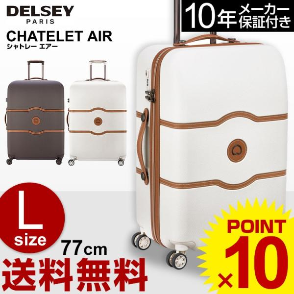 デルセー DELSEY スーツケース CHATELET AIR シャトレーエアー キャリーケース Lサイズ 77cm ビジネス おしゃれ オシャレ かわいい