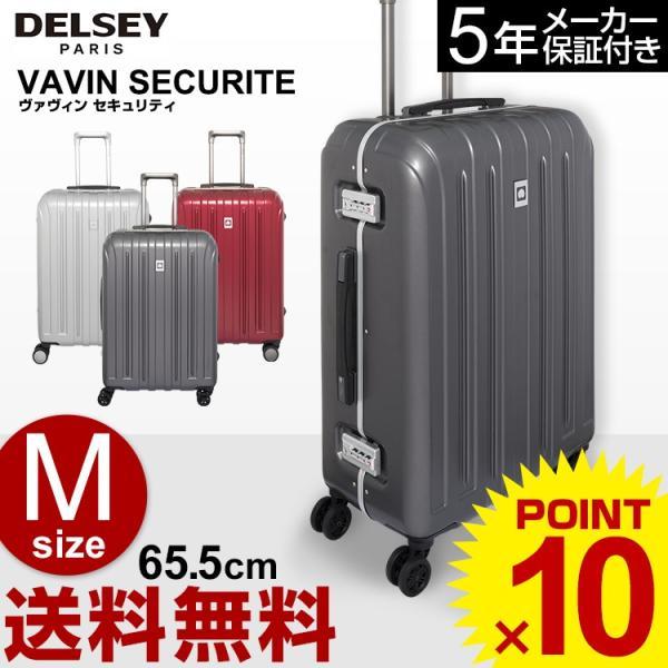0aee28af03 デルセー スーツケース DELSEY VAVIN SECURITE ヴァヴィン セキュリティ デルセー スーツケース キャリーケース Mサイズ  66.5 ...