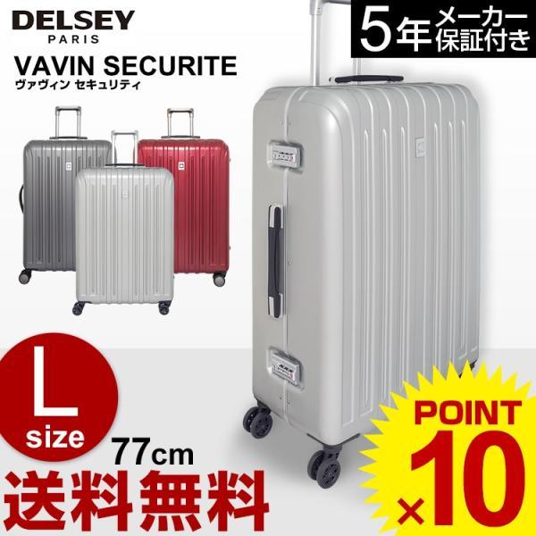 d5b85f1cb3 デルセー スーツケース DELSEY VAVIN SECURITE ヴァヴィン セキュリティ デルセー スーツケース キャリーケース Lサイズ  77cm ...