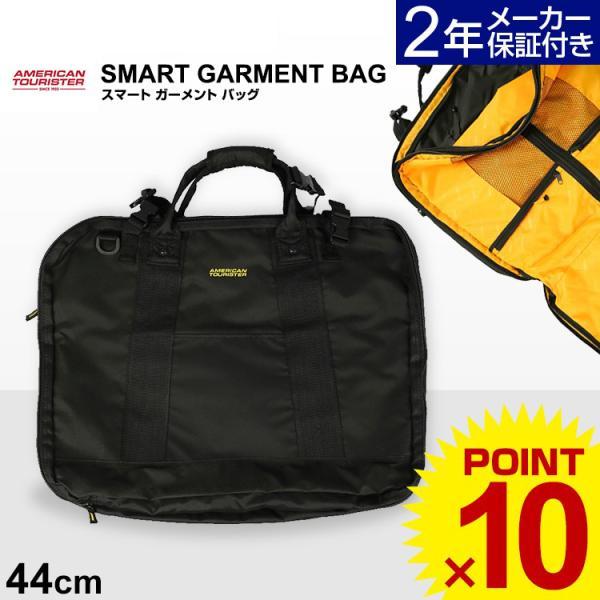 ビジネスバッグ サムソナイト Samsonite メンズ ブラック アメリカンツーリスター (SMART GARMENT BAG・スマート ガーメント バッグ)44cm