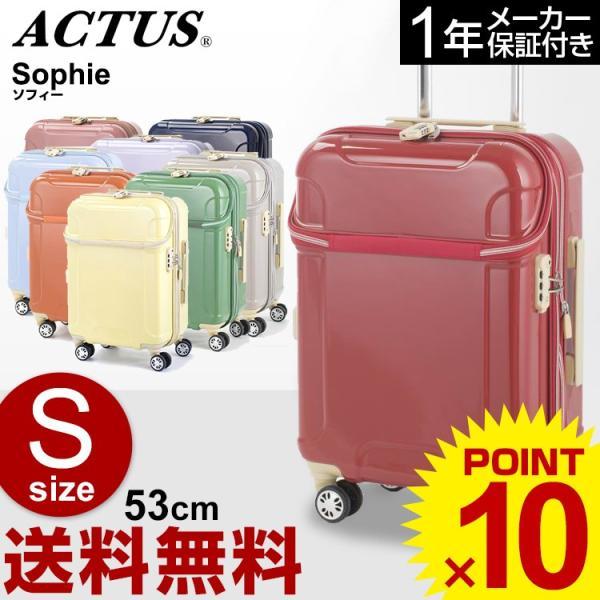 スーツケース ACTUS アクタス (Sophie ソフィー 機内持込 キャビンサイズ 小型 Sサイズ 拡張トップOPEN) 53cm (Sサイズ)(キャリーバッグ)(送料無料)|grandplace
