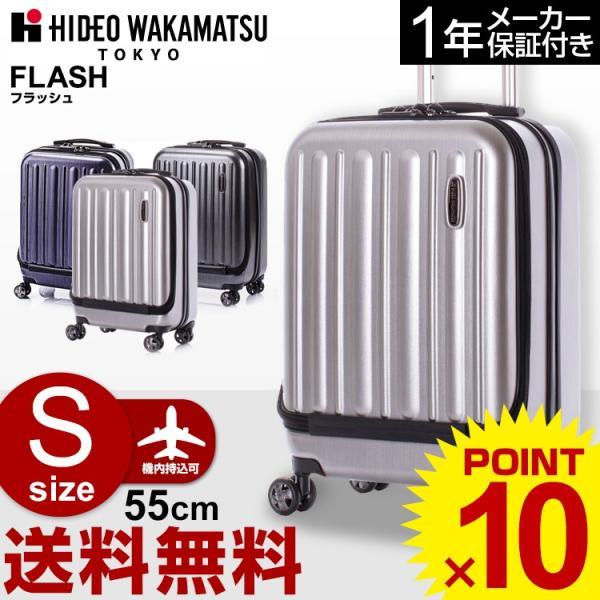 スーツケース ヒデオワカマツ HIDEO WAKAMATSU [FLASH・フラッシュ] 55cm (Sサイズ)(キャリーバッグ)(スーツケース)(HIDEO WAKAMATSU) grandplace