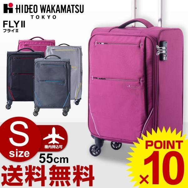 スーツケース ヒデオワカマツ HIDEO WAKAMATSU (FLY II・フライ2)55cm (Sサイズ)(キャリーバッグ)|grandplace