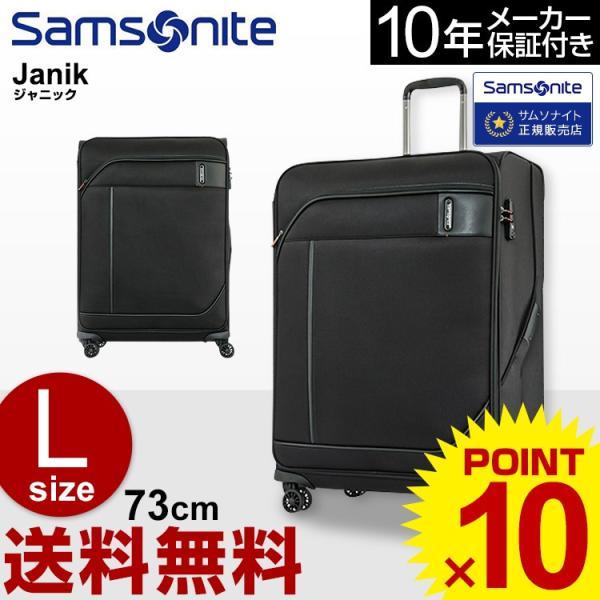 サムソナイト スーツケース Samsonite(Janik・ジャニック) 73cm (Lサイズ) (キャリーバッグ)(ソフトキャリー)|grandplace