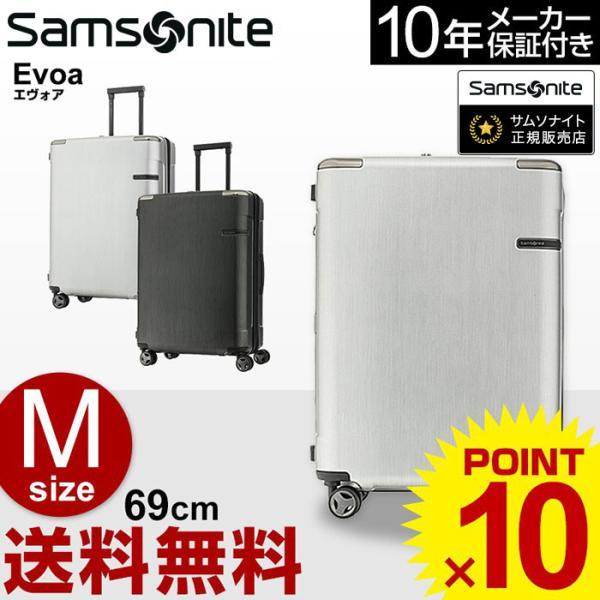 a3c1fedaa4 スーツケース サムソナイト Samsonite(Evoa・エヴォア・DC0-004) 69cm (M ...