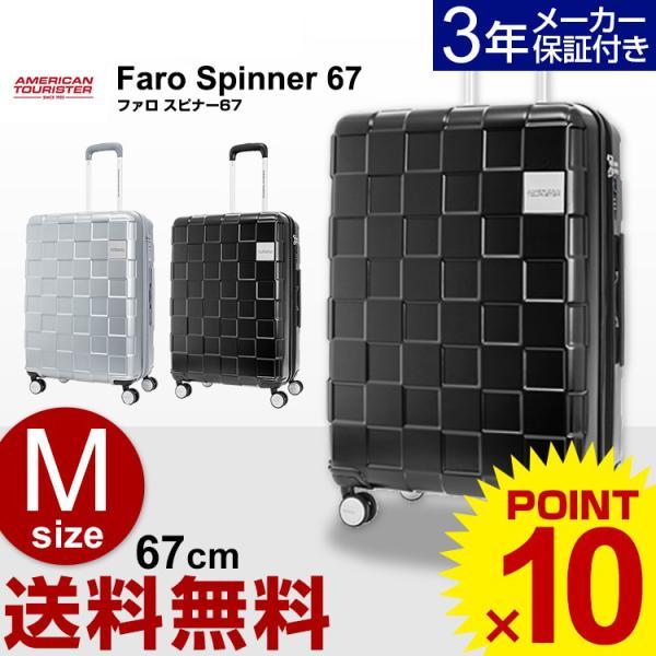 df501753a4 (30%OFF) アメリカンツーリスター サムソナイト スーツケース Samsonite Faro・ファロ・ ...