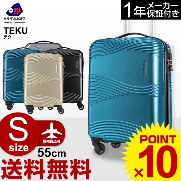 【今だけ送料無料】スーツケース カメレオン by サムソナイト (TEKU テク SPINNER 55/20 TSA 機内持ち込み メーカー1年保証・DY8*001) 55cm Sサイズ