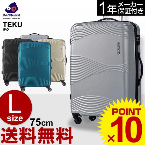 【今だけ送料無料】スーツケース カメレオン by サムソナイト (TEKU テク SPINNER 75/28 TSA 無料預け入れ メーカー1年保証・DY8*014) 75cm Lサイズ