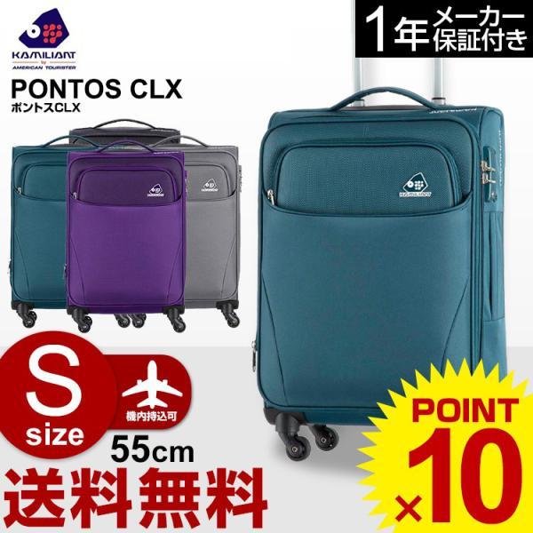 【今だけ送料無料】スーツケース カメレオン by サムソナイト (PONTOS CLX ポントスCLX SPINNER 55/20 EXP TSA 機内持ち込み メーカー1年保証・FG5*004) 55cm|grandplace