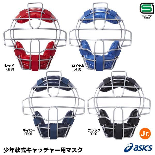 アシックス(asics)BPM581少年軟式キャッチャー用マスク