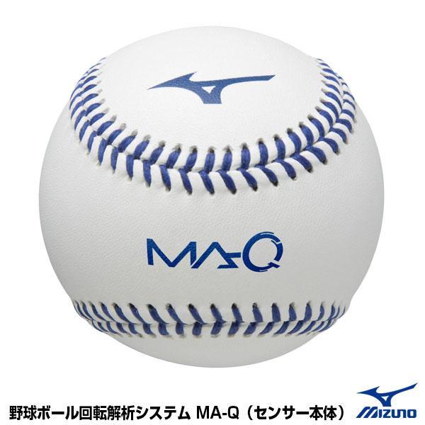 ミズノ(MIZUNO) 1GJMC10000 MA-Q(マキュー) 野球ボール回転解析システム センサー本体