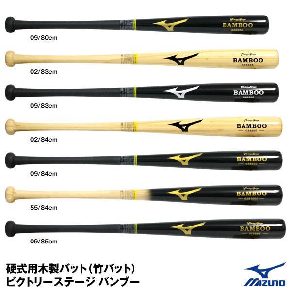 【あすつく対応】ミズノ(MIZUNO) 2TW028 硬式用木製バット(竹バット) ビクトリーステージ バンブー(BAMBOO) 実打可能トレーニングバット 限定品