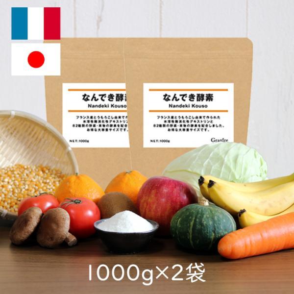 あすつく フランス産難消化性デキストリン なんでき酵素大容量2kg(1kg×2袋約266食分)非遺伝子組み換え計量スプーン付水