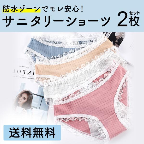 サニタリーショーツ生理用ショーツ綿2枚セット防水布付きショーツストレッチ