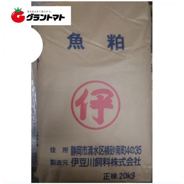 魚粕 20kg 魚かす粉末動物系有機質肥料 伊豆川飼料