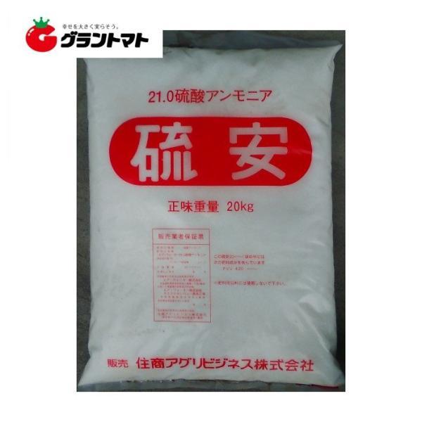 硫安 細粒 20kg 単肥 アンモニア性窒素21% 住商アグリビジネス【取寄商品】