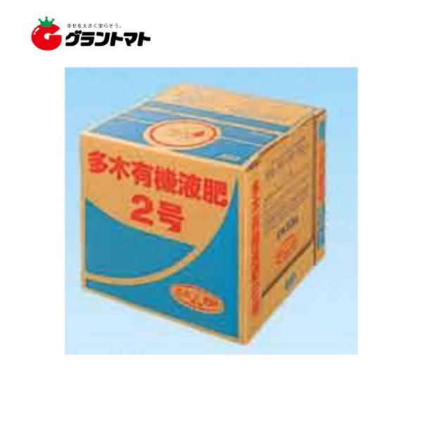 多木有機液肥2号 8-3-5 20kg アミノ酸・核酸が豊富な活性有機肥料【取寄商品】