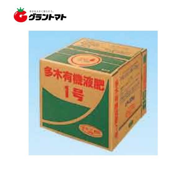 多木有機液肥1号 12-3-4 20kg アミノ酸・核酸が豊富な活性有機肥料【取寄商品】
