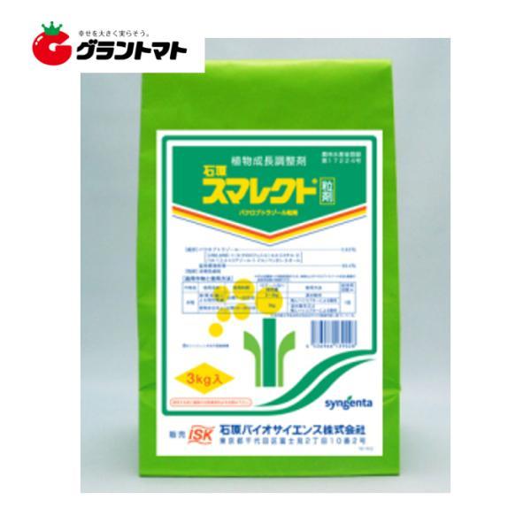 スマレクト粒剤 3kg 水稲倒伏軽減剤 農薬 石原バイオサイエンス【取寄商品】
