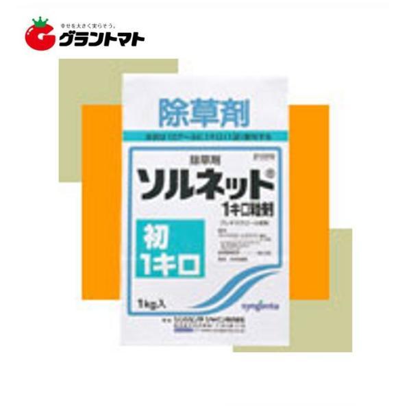 ソルネット1キロ粒剤 1kg 箱売り12袋入り 水稲用初期除草剤 シンジェンタジャパン
