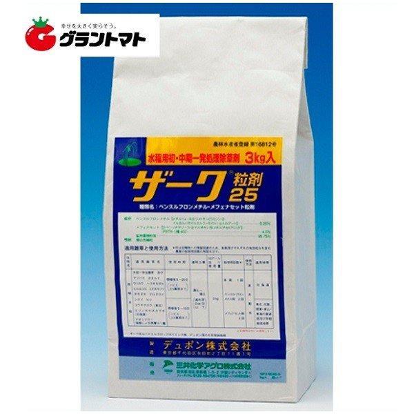 ザーク25粒剤 3kg 水稲用初中期一発剤 農薬 三井化学アグロ
