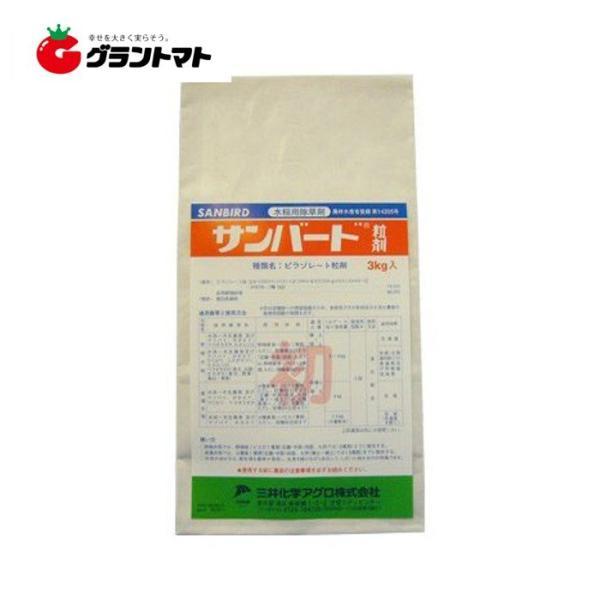 サンバード粒剤 3kg 箱8袋入り 水稲用初期除草剤 農薬 三井化学アグロ