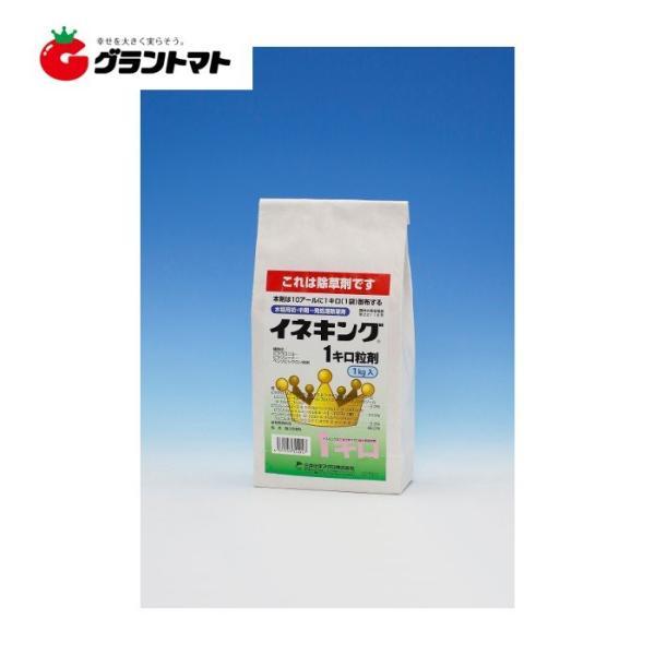 イネキング1キロ粒剤 1kg 水稲用初中期一発除草剤 農薬 三井化学アグロ【取寄商品】