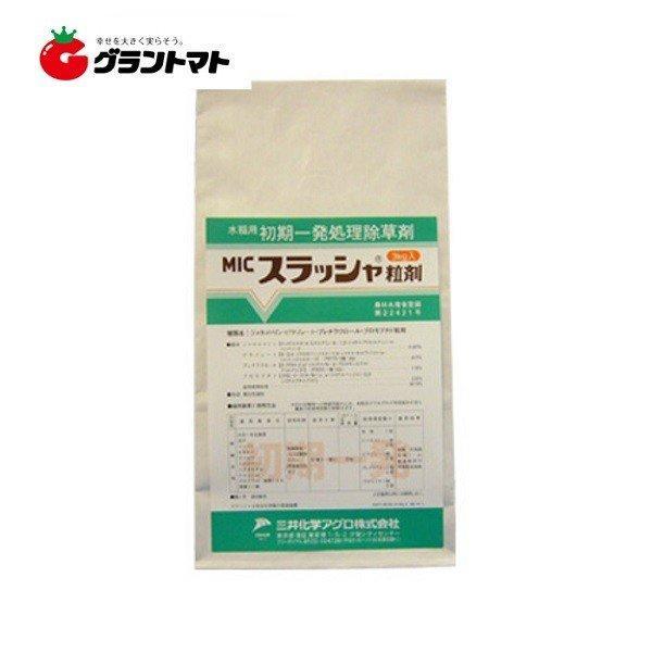 MICスラッシャ粒剤 3kg 水稲用初期除草剤 農薬 三井化学アグロ