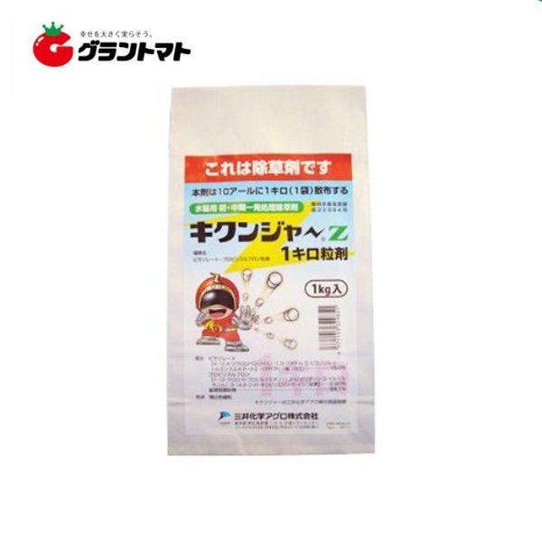 キクンジャーZ 1キロ粒剤 複数成分が効く初期除草剤 水稲用農薬 三井化学アグロ
